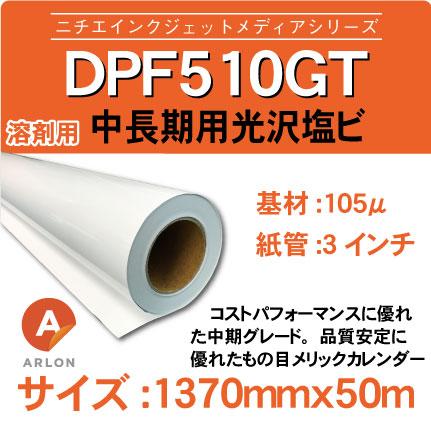 DPF510GT-1370x50m.jpg