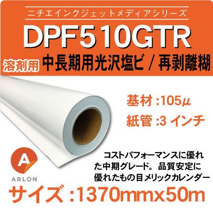 DPF510GTR-1370x50m.jpg