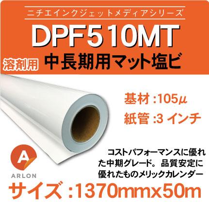 DPF510MT-1370x50m.jpg