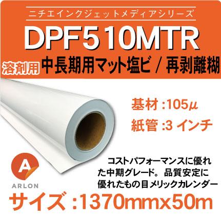 DPF510MTR-1370x50m.jpg