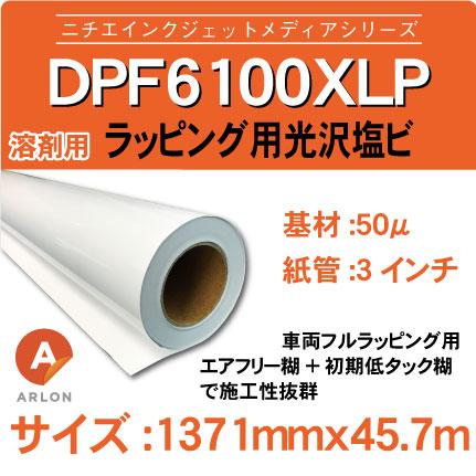 DPF6100XLP1371457m.jpg