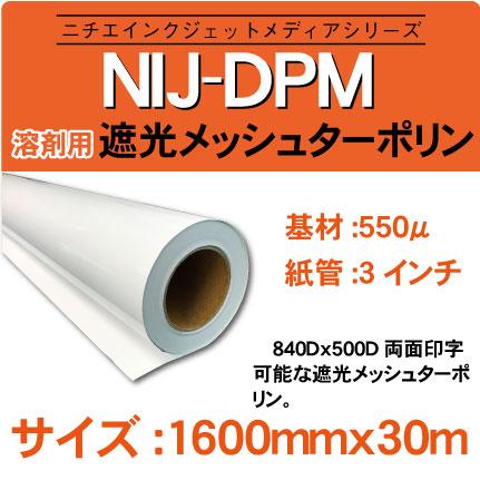 NIJ-DPM-1600x30m.jpg