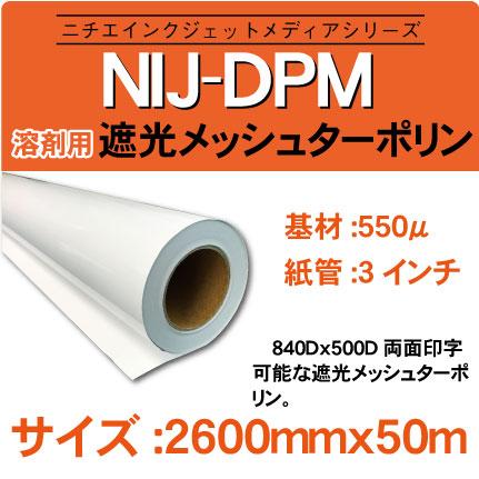 NIJ-DPM-2600x50m.jpg