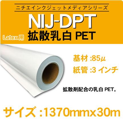 NIJ-DPT-1370x30m.jpg