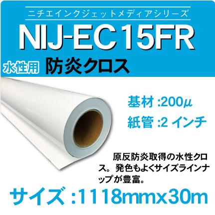 NIJ-EC15FR-1118x30m.jpg