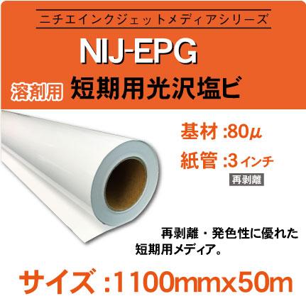 NIJ-EPG-1100x50m.jpg