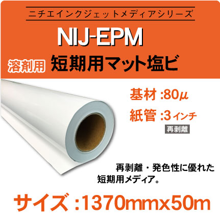 NIJ-EPM-1370x50m.jpg