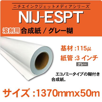 NIJ-ESPT-1370x50m.jpg