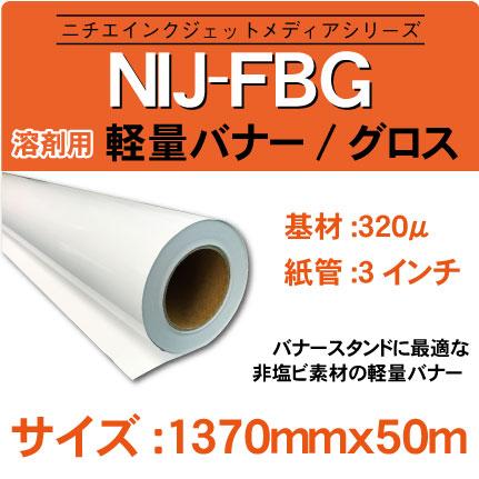 NIJ-FBG-1370x50m.jpg