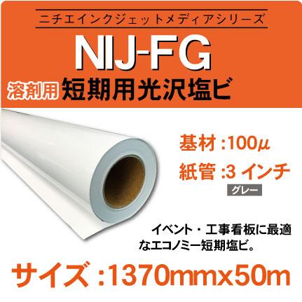 NIJ-FG-1370x50m.jpg