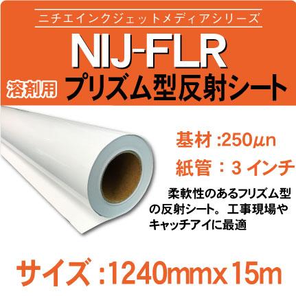 FLR-1240x15m