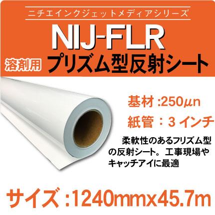 FLR-1240x45.7m