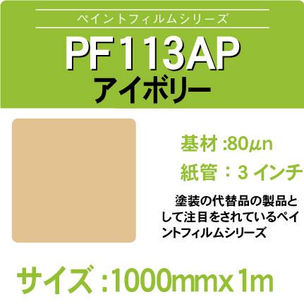 FP113AP-1000x1m