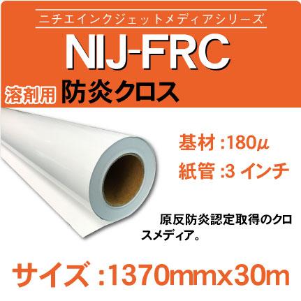 NIJ-FRC-1370x30m.jpg