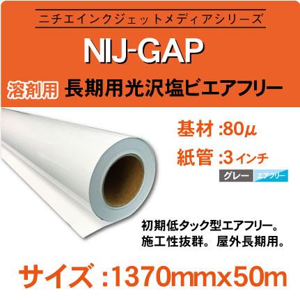 NIJ-GAP-1370x50m.jpg