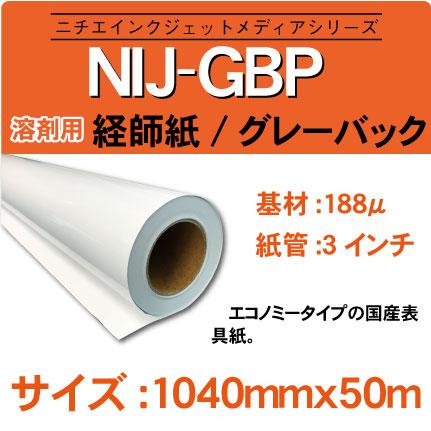 NIJ-GBP-1040x50m.jpg