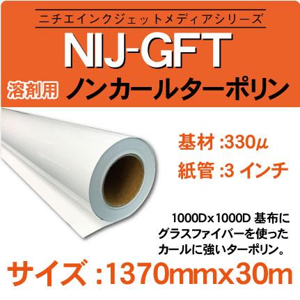 NIJ-GFT-1370x30m.jpg