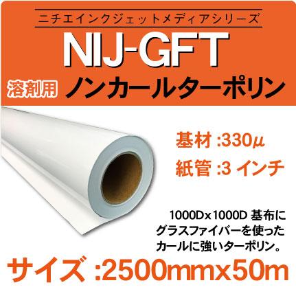 NIJ-GFT-2600x50m.jpg