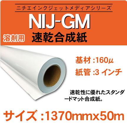NIJ-GM-1370x50m.jpg