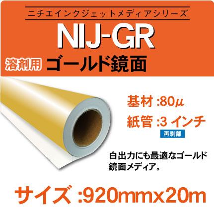 NIJ-GR-920x20m.jpg