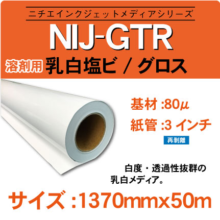 NIJ-GTR-1370x50m.jpg
