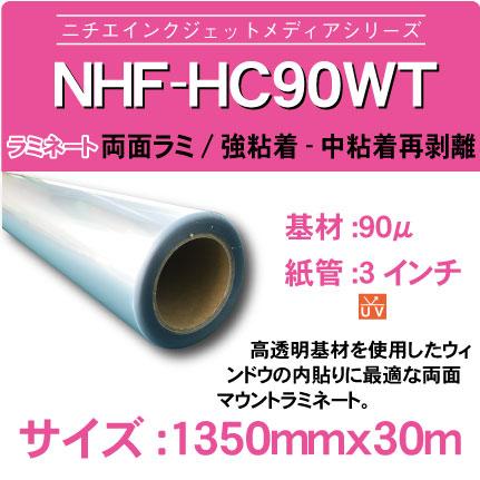 NHF-HC90WT-1350x20m.jpg