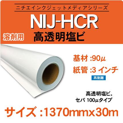 NIJ-HCR-1370x30m.jpg