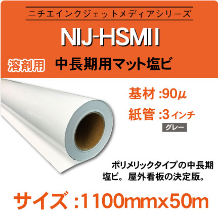 NIJ-HSM2-1100x50m.jpg