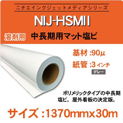 NIJ-HSM2-1370x30m.jpg