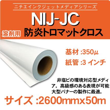 JC-2600x50m