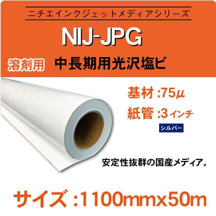 NIJ-JPG-1100x50m.jpg