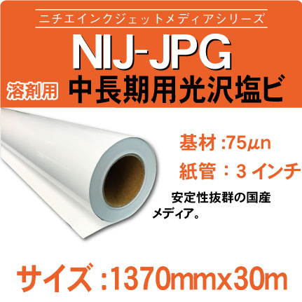 JPG-1370x30m