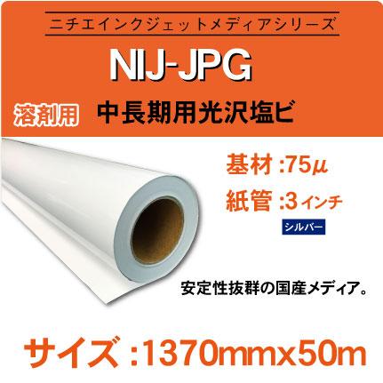 NIJ-JPG-1370x50m.jpg