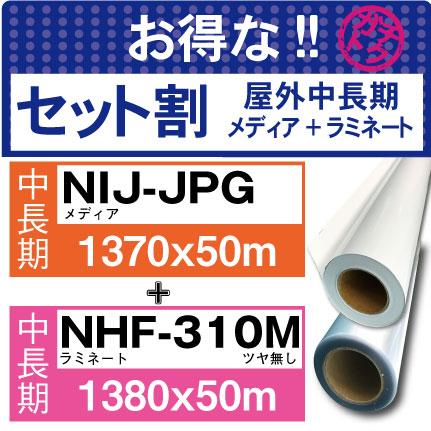 お得なセット!! 中長期用 NIJ-JPG 1370x50m+NHF-310M 1380x50m インクジェットメディア+ラミネート