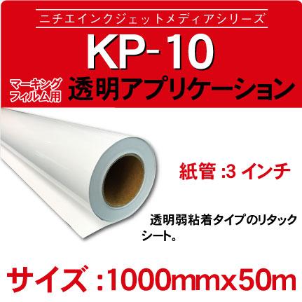 KP-10-1000x50m
