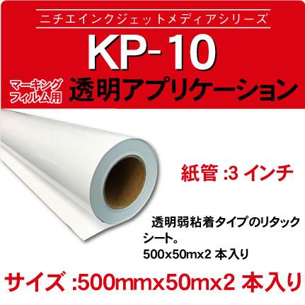 KP-10-500x50m