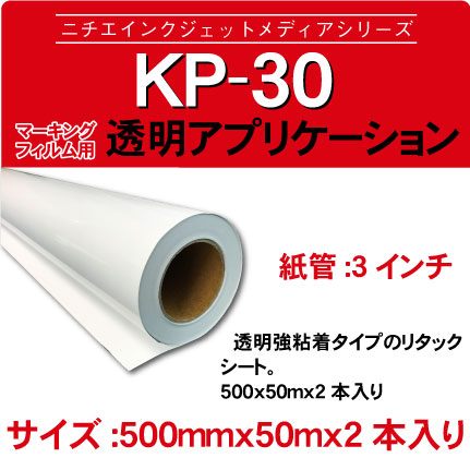 KP-30-500x50m