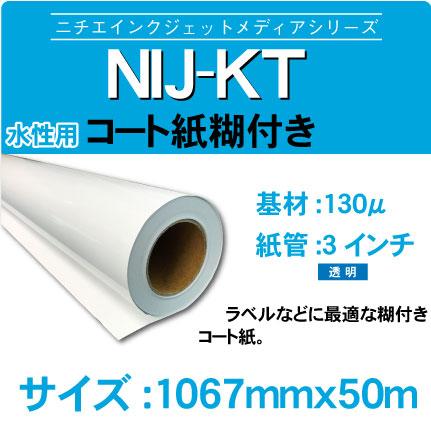 NIJ-KT-1067x50m.jpg