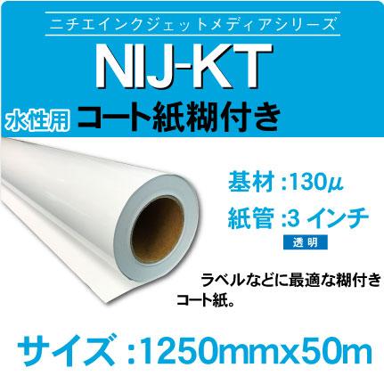 NIJ-KT-1250x50m.jpg
