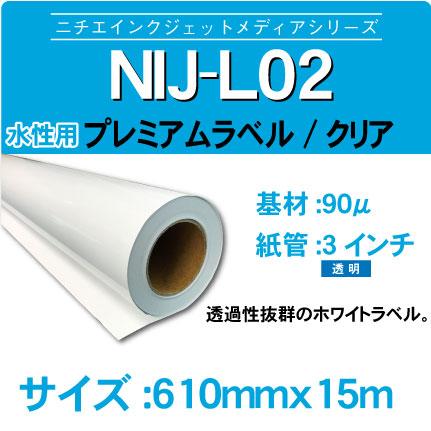 NIJ-L02-610x15m.jpg