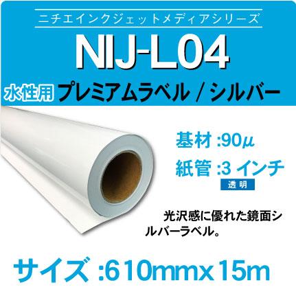 NIJ-L04-610x15m.jpg