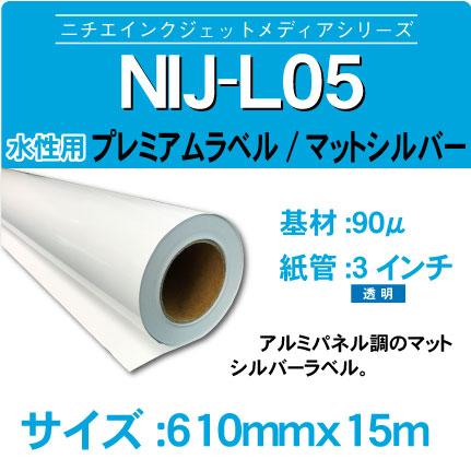 NIJ-L05-610x15m.jpg