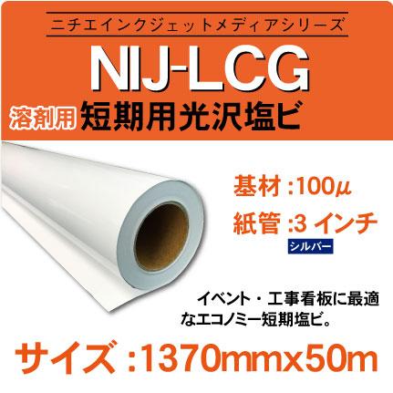 NIJ-LCG-1370x50m.jpg