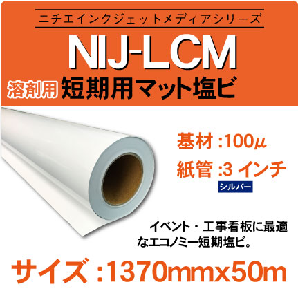 NIJ-LCM-1370x50m.jpg