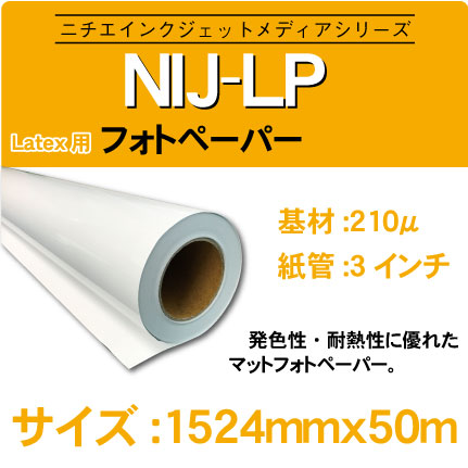 NIJ-LP-1524x50m.jpg