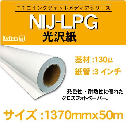 NIJ-LPG-1370x50m.jpg