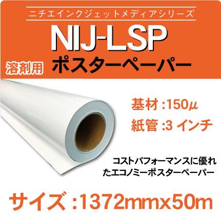 LSP-1372x50m