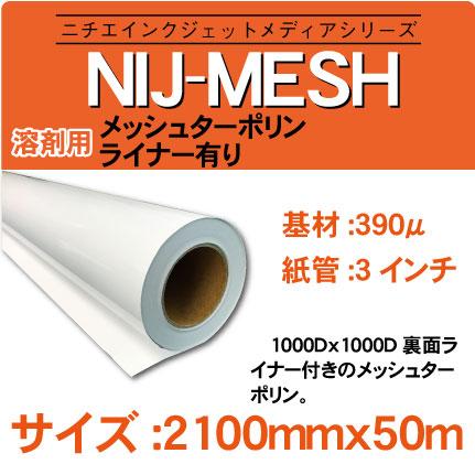 NIJ-MESH-2100x50m.jpg