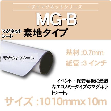 MG-B-0.7x1010x10m