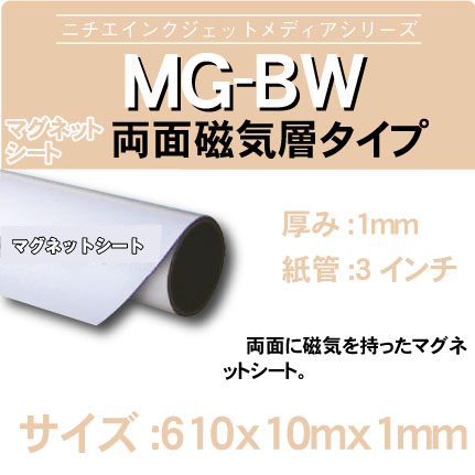 MG-BW-610x10m